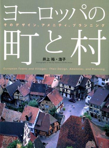 ヨーロッパの町と村