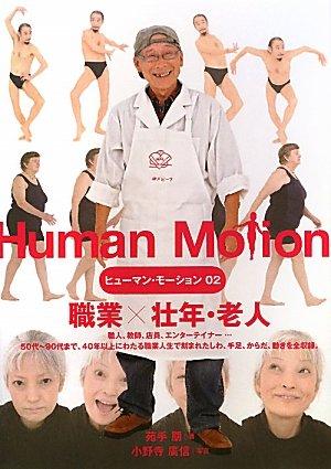 ヒューマン・モーション02 職業壮年・老人