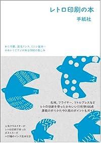 手づくり印刷『レトロ印刷の本』