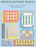 スイーツ・パッケージ・デザイン  洋菓子・和菓子の美しい包み方