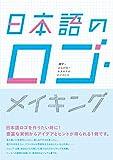 日本語のロゴ・メイキング 漢字・ひらがな・カタカナのロゴづくり