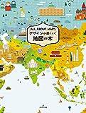 デザインが楽しい! 地図の本