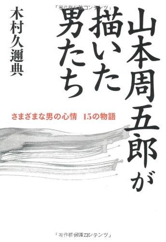 山本周五郎が描いた男たち : さまざまな男の心情15の物語