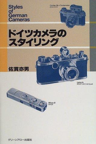 ドイツ・カメラのスタイリング
