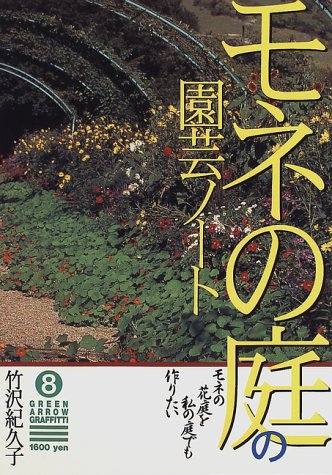モネの庭の園芸ノート-モネの花庭を私の庭でも作りたい