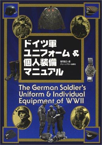 WW2ドイツ軍ユニフォーム&個人装備マニュアル