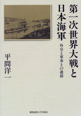 第一次世界大戦と日本海軍  外交と軍事との連接