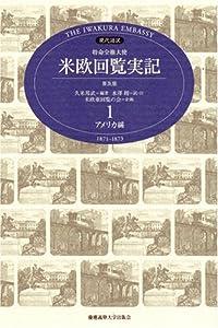 『米欧回覧実記』慶應義塾大学出版会 [1]