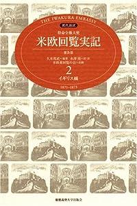 『米欧回覧実記』慶應義塾大学出版会 [2]