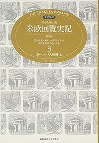 『米欧回覧実記』慶應義塾大学出版会 [3]