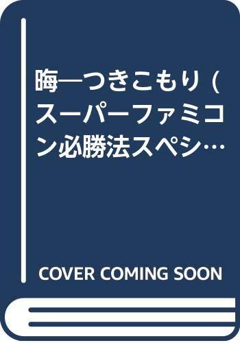 スーパーファミコン必勝法スペシャル 晦-つきこもり