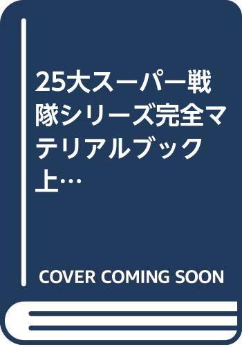 25大スーパー戦隊シリーズ完全マテリアルブック 上巻・下巻