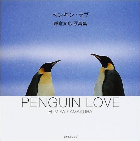 ペンギン・ラブ