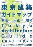 新装版 東京建築ガイドマップ