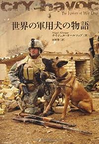 『世界の軍用犬の物語』戦場を駆ける犬