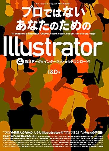 プロではないあなたのためのIllustrator (for Windows & Macintosh CC2017/CC2015/CC2014/CS6/CS5/CS4/CS3/CS2/CS対応)