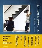 B221 『家づくりのつぼノート』