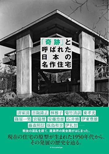 「奇跡」と呼ばれた日本の名作住宅50