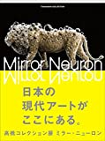 高橋コレクション展 ミラー・ニューロン —日本の現代アートがここにある。
