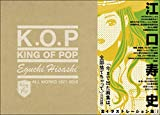 KING OF POP 江口寿史 全イラストレーション集