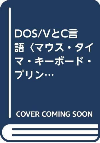 DOS/VとC言語〈マウス・タイマ・キーボード・プリンタ編〉