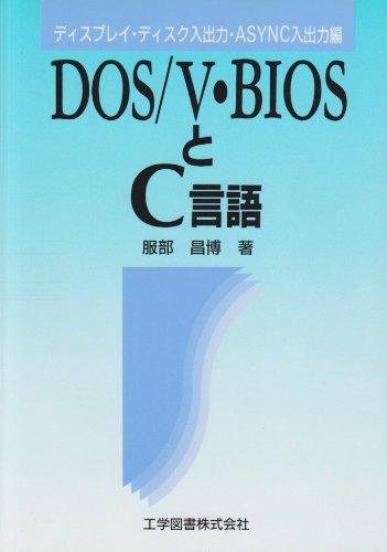 DOS/V・BIOSとC言語―ディスプレイ・ディスク入出力・ASYNC入出力編