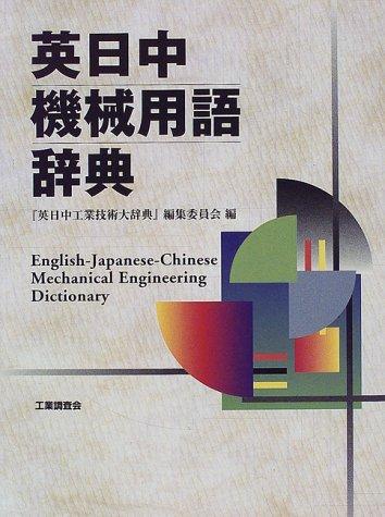 英日中機械用語辞典