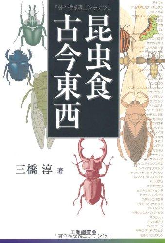 昆虫食古今東西