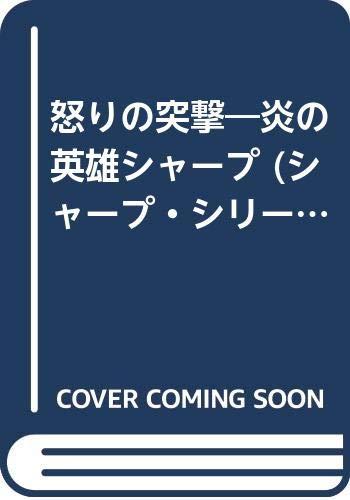怒りの突撃 炎の英雄シャープシリーズ3