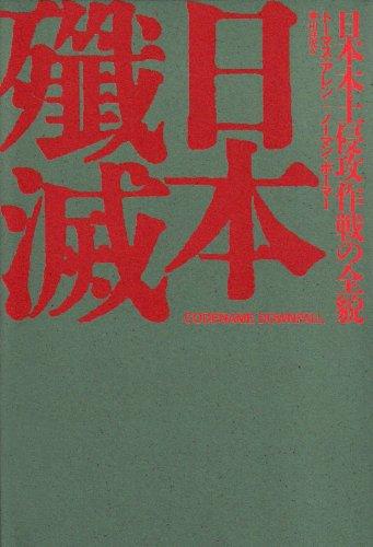 日本殱滅―日本本土侵攻作戦の全貌