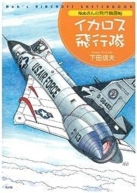 『イカロス飛行隊』