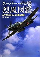 スーパー・ゼロ戦「烈風」図鑑―…
