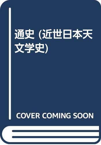 近世日本天文学史(上・下)