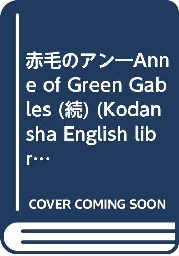 赤毛のアン―Anne of Green Gables (続) (Kodansha English librar)