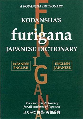 Kodansha's Furigana Japanese Dictionary: Japanese-English