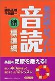 本: 英会話・ぜったい・音読 【続・標準編】