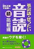 本: 英会話・ぜったい・音読 【続・挑戦編】