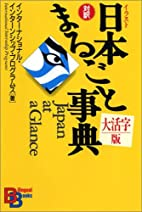 Japan At a Glance (Bilingual Books) by…