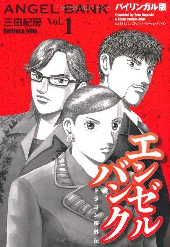 講談社バイリンガル・コミックス