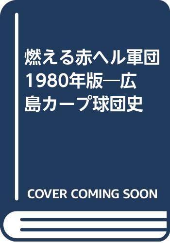 燃える赤ヘル軍団 広島カープ球団史