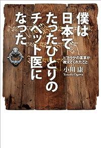 『僕は日本でたったひとりのチベット医になった』 年に一度だけ満月の下で作られる高貴薬「月晶丸」とは…