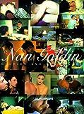 Couples and loneliness / Nan Goldin ; edited by Nan Goldin and Taka Kawachi