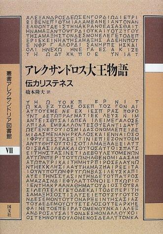 アレクサンドロス大王物語―伝カリステネス (叢書アレクサンドリア図書館)
