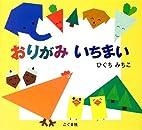 Origami ichimai by Michiko Higuchi