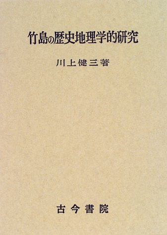 竹島の歴史地理学的研究