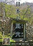 日本の風穴-冷涼のしくみと産業・観光への活用