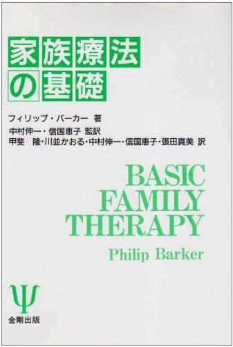 家族療法の基礎