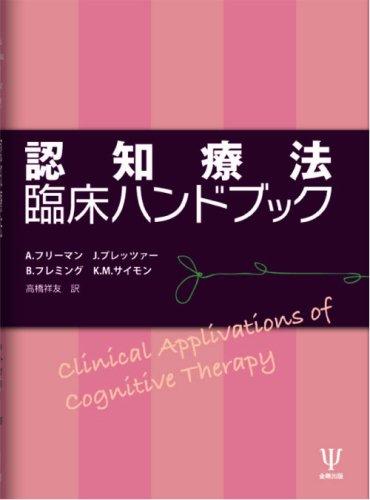 認知療法臨床ハンドブック