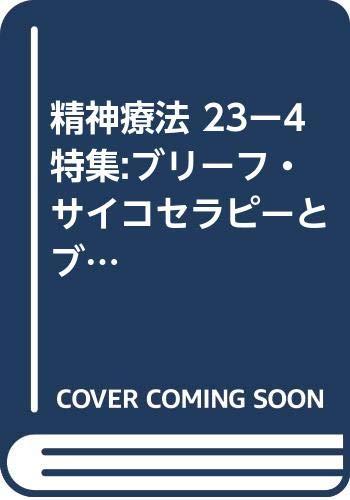 精神療法 Vol.23 No24 ブリーフ・サイコセラピーとブリーフ・セラピー