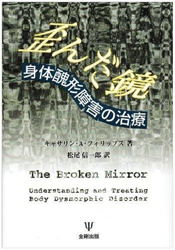 歪んだ鏡―身体醜形障害の治療